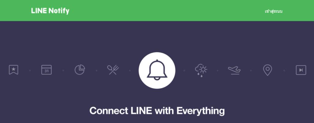Line Notify